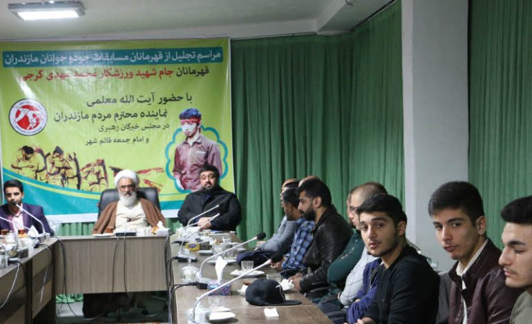 مراسم تجلیل از قهرمانان مسابقات جودو جوانان استان مازندران در حضور ابوالشهیدین آیت الله معلمی برگزار شد + تصاویر