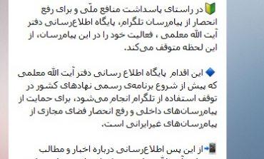 فعالیت پایگاه اطلاع رسانی دفتر آیت الله معلمی در تلگرام متوقف شد + تصویر