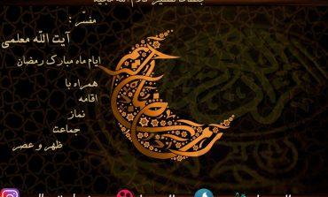 در ایام ماه مبارک رمضان ، هر روز ، جلسات تفسیر کلام الله مجید توسّط آیت الله معلمی همراه با اقامه نماز جماعت ظهر و عصر در مصلی جمعه قائم شهر برگزار می شود + تصویر