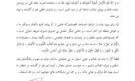 متن پیام نوروزی ابوالشهیدین آیتالله معلمی به مناسبت آغاز سال 1398