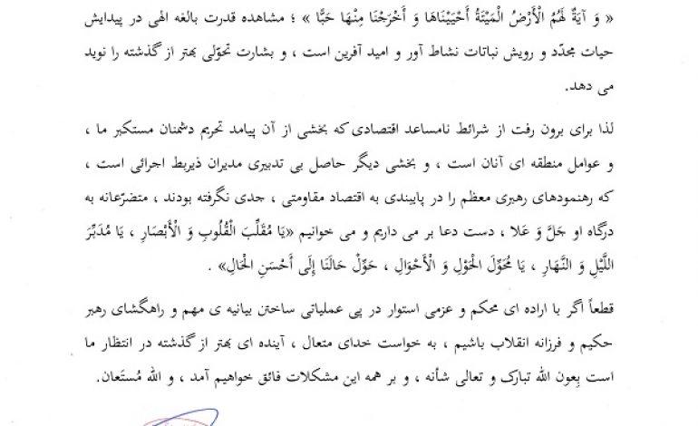 متن پیام نوروزی ابوالشهیدین آیتالله معلمی به مناسبت آغاز سال ۱۳۹۸