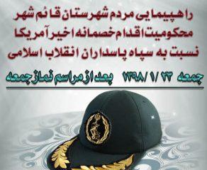 اطلاع رسانی راهپیمایی مردم شهرستان قائم شهر در حمایت از سپاه پاسداران انقلاب اسلامی + تصویر