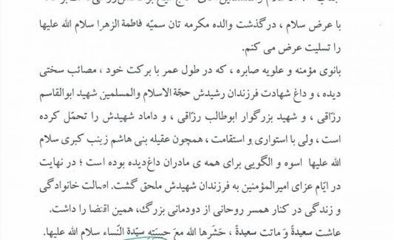 ابوالشهیدین آیت الله معلمی، در پی درگذشت مادر بزرگوار شهیدان رزّاقی ، در پیامی به حجّه الاسلام ابوالحسن رزّاقی، آن مرحومه را اسوه و الگویی برای همه ی مادران داغ دیده دانستند + تصویر