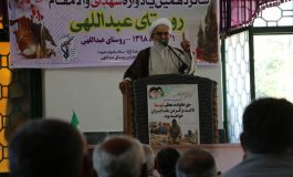 مراسم شانزدهمین یادواره شهداء والا مقام روستای عبداللهی ، بخش یانه سر،از منطقه هزارجریب بهشهر + تصاویر