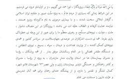 پیام تقدیر آیت الله معلمی از دست اندرکاران عرصه ی جهادِسلامت در مبارزه با کرونا