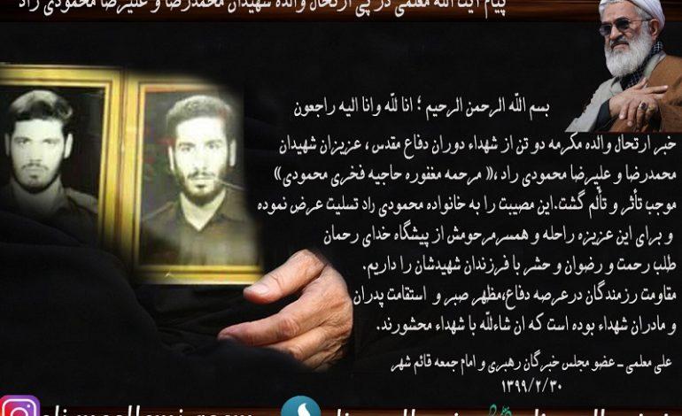 آیت الله معلمی در پیامی رحلت مادر شهیدان محمودی راد را تسلیت گفتند.