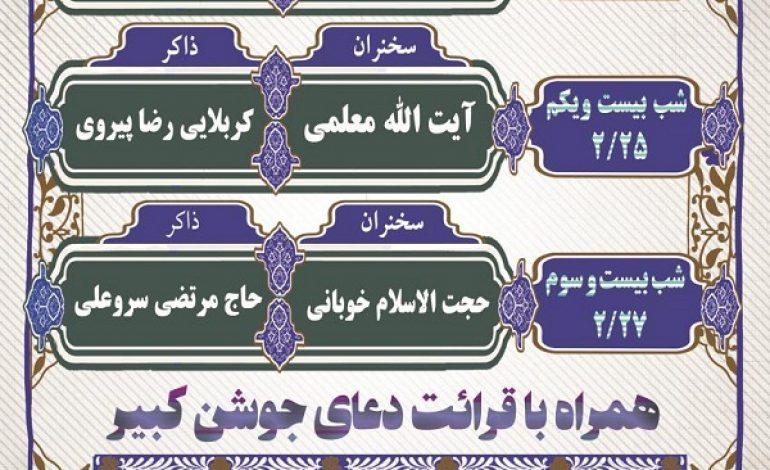 مراسم احیای شب های قدر رمضان ۱۳۹۹ ، در مصلی جمعه شهرستان قائم شهر برگزار می گردد